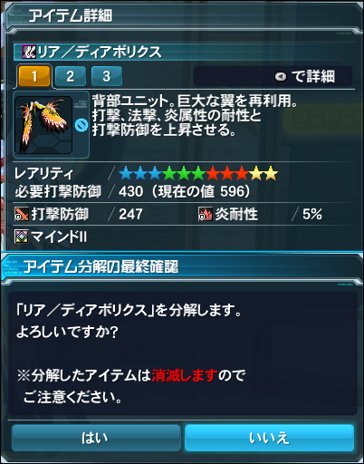 2014-11-25 20_53_36-Phantasy Star Online 2