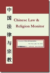 Chinese Religion and Law Cover-2011-12