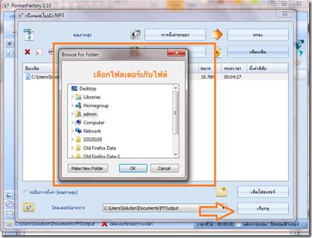 เลือกแหล่งเก็บไฟล์ให้กับ output