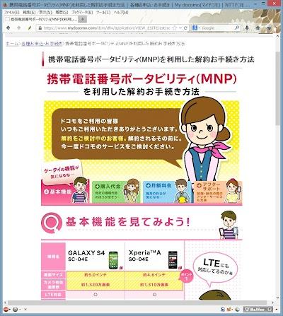 携帯電話番号ポータビリティ(MNP)を利用した解約お手続き方法  各種お申込・お手続き  My docomo(マイドコモ)  NTTドコモ - Mozilla Firefox 20131203 132629.jpg