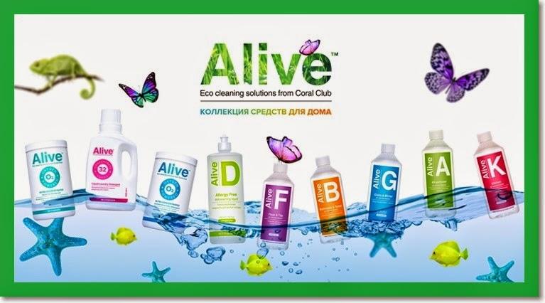 Alive™ - новое поколение моющих и стиральных средств