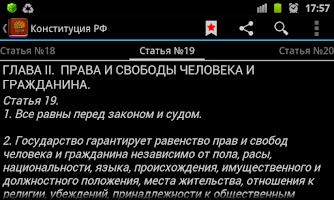 Screenshot of Конституция РФ