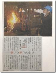 山陽新聞記事(20130802)