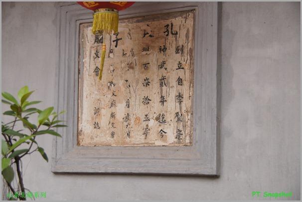 孔子庙历史文字