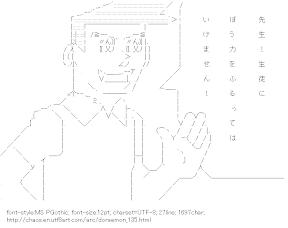 [AA]Honekawa Suneo (Doraemon)