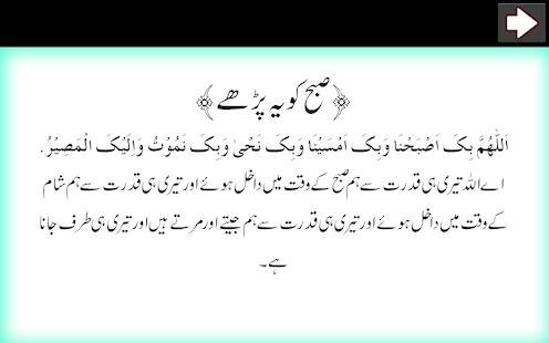 App asaan namaz urdu apk for windows phone android for 10 40 window prayer points