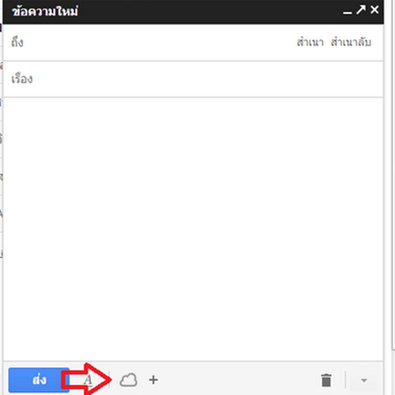 การอัพโหลดไฟล์จากเวบฝากไฟล์ไปพร้อมกับอีเมล์ใน Gmail