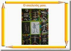 Οι δημιουργίες μας (Τάξη Α1) (9)