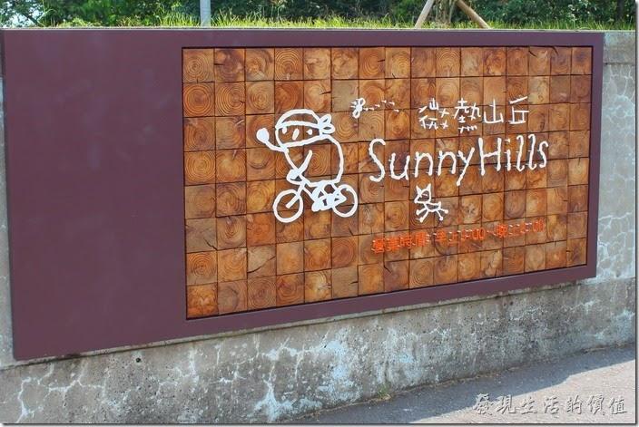 南投-微熱山丘鳳梨酥。巷子內的圍牆上有個【微熱山丘】的Logo,也就是看到這個可愛的Logo才知道這裡是【微熱山丘】。