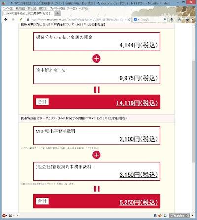 MNPのお手続きによるご注意事項(23)  各種お申込・お手続き  My docomo(マイドコモ)  NTTドコモ - Mozilla Firefox 20131203 132746.jpg