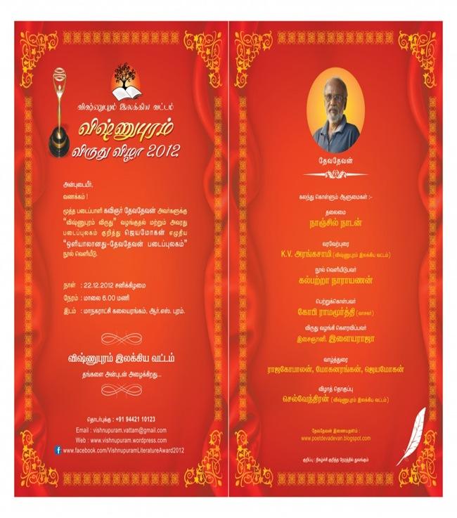 Vishnupuram-Ilakiya-Vattam-A5-size_Invitation_FB-1024x782