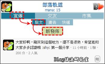 BO部落軌道申請。Step2, 然後再點擊「貼文」》「新發佈」。