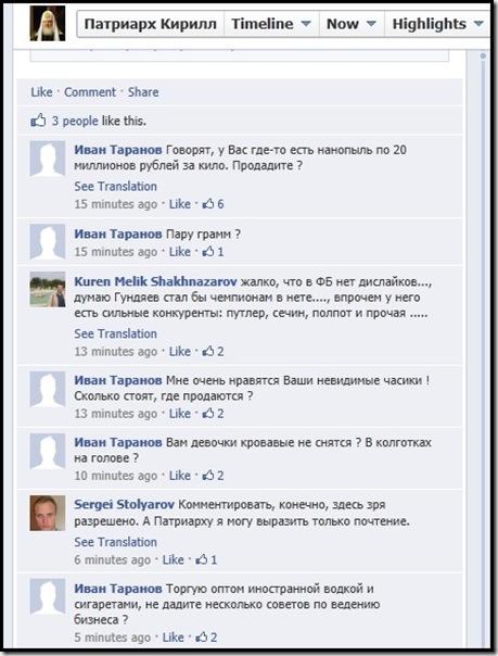 Страница патриарха Кирилла в Facebook