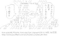 [AA]ゲンスルー (HUNTER×HUNTER)