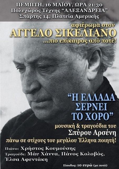 Τραγούδια του Σπύρου Αρσένη (πρ. δήμαρχος Ιθάκης) στον πολυχώρο «Αλεξάνδρεια» (16.5.2013)