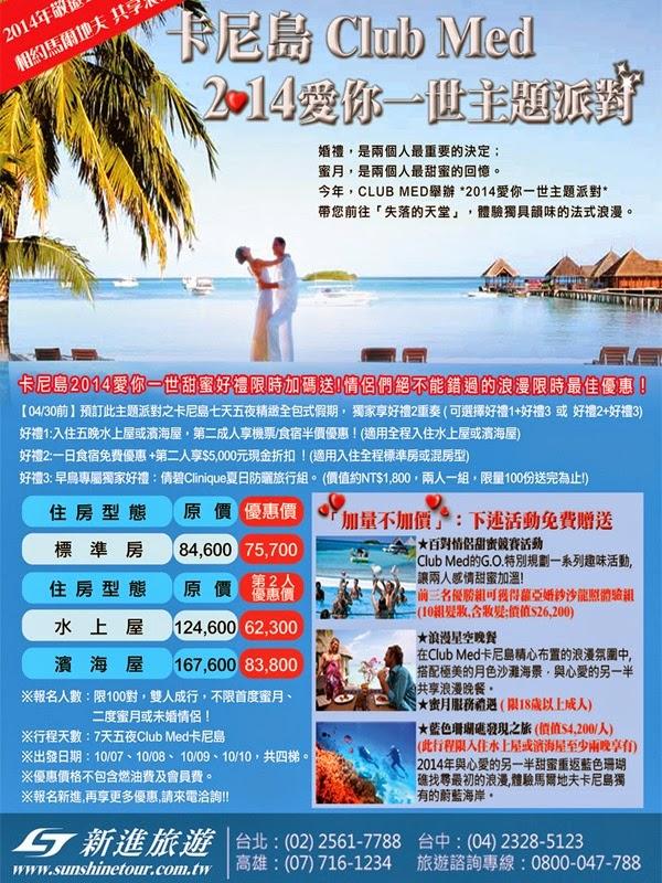 Club Med 2014