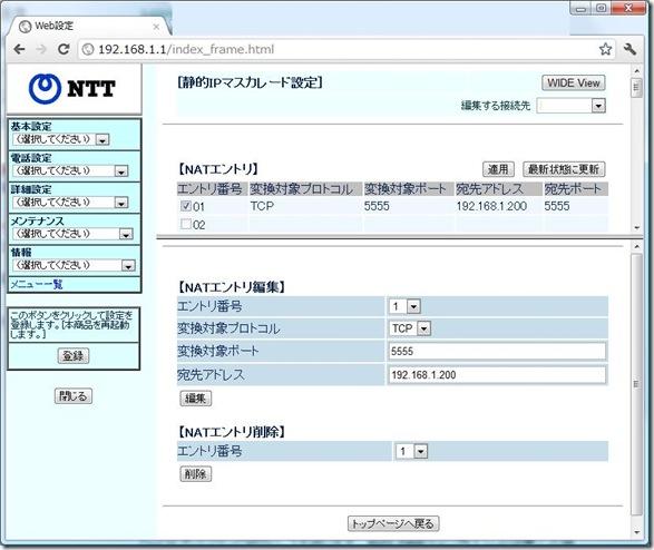 110705_ADSLモデム設定