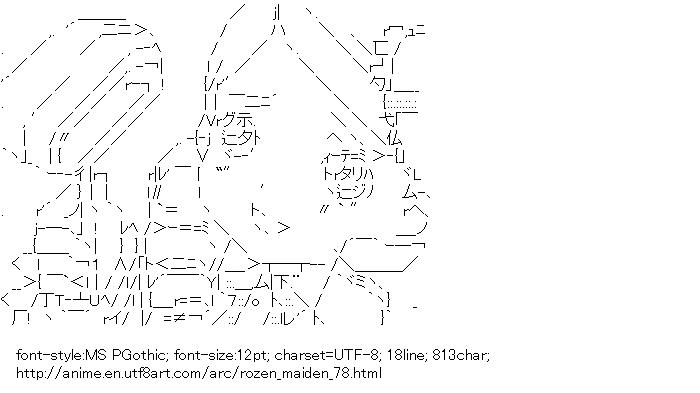 Rozen-maiden,Kanarienvogel