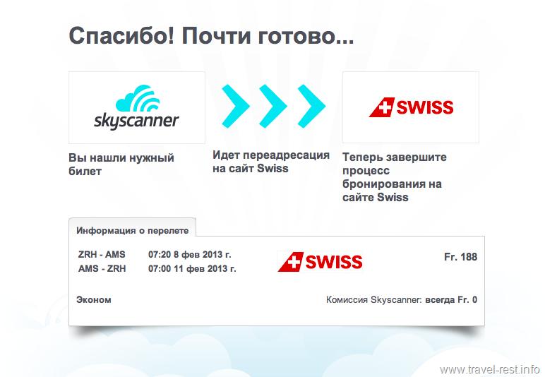 skyscanner-09