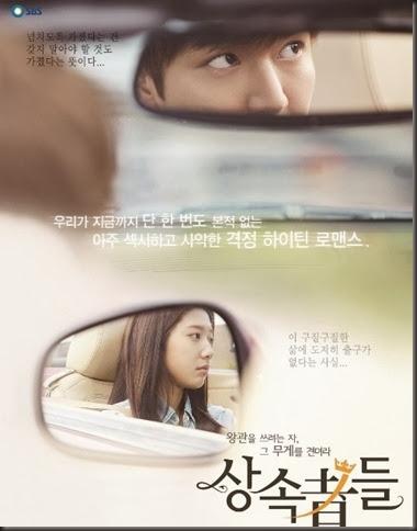 kim-woo-bin_1381104720_20131006_heirs_12