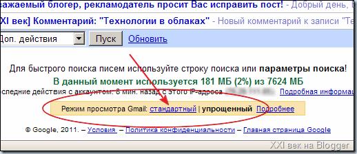 gmail standard
