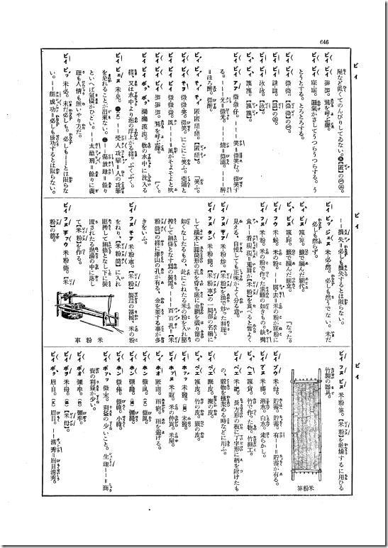 pict 387