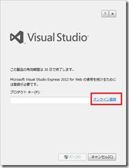 VS2012_10_BLOG