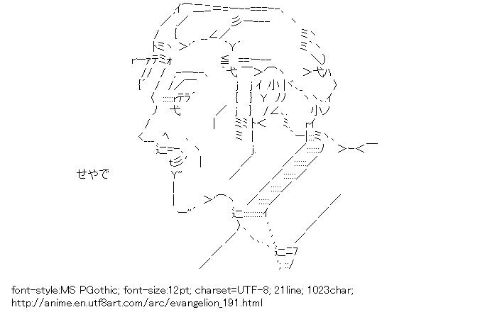 Evangelion,Fuyutsuki Kozo