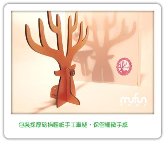 4-梅花鹿mutree包裝