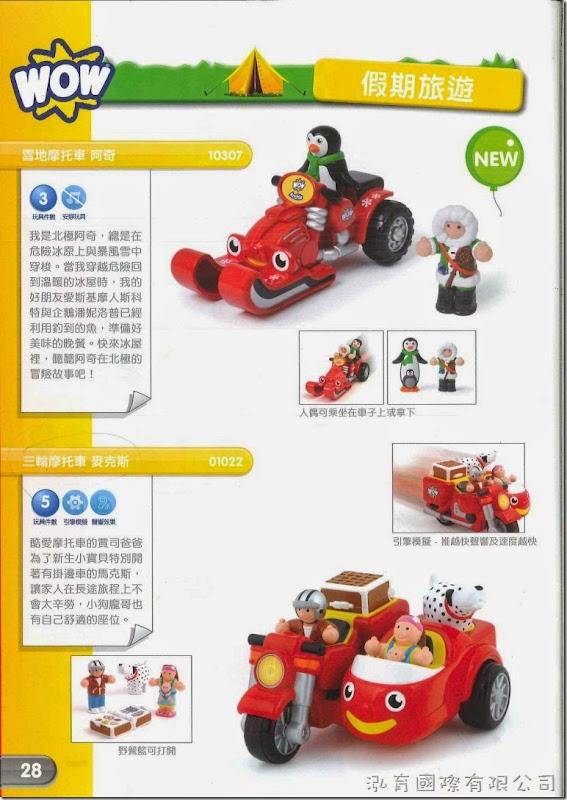 WOW Toys 驚奇玩具【假期旅遊】系列