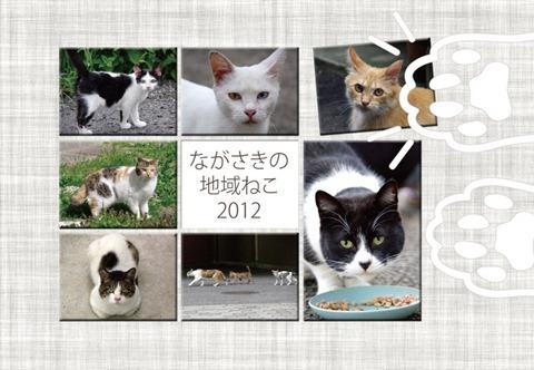 chiikineko_2012_cover-001