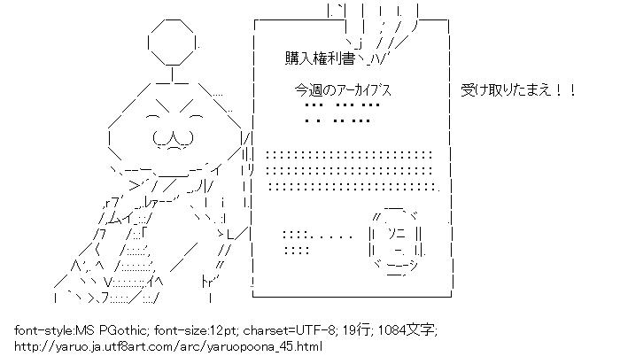 [AA]やるオプーナ [購入権利書]