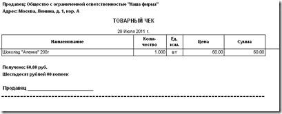товарный чек 1С