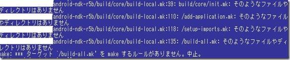 android_make380_error