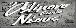 freemovieskanonaki.blogspot.gr  kanonaki, ταινιες, ελληνικος κινηματογραφος, αλιμονο στους νεους