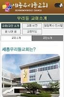 Screenshot of 세종우리들교회