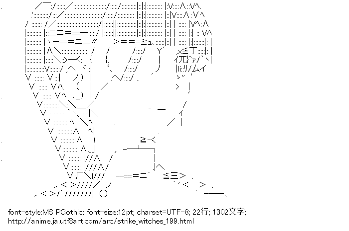 [AA]坂本美緒 (ストライクウィッチーズ)