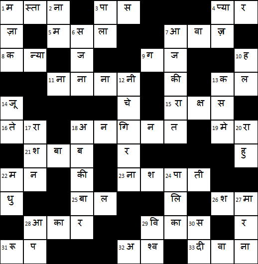Hindi-Crossword-2-Solution