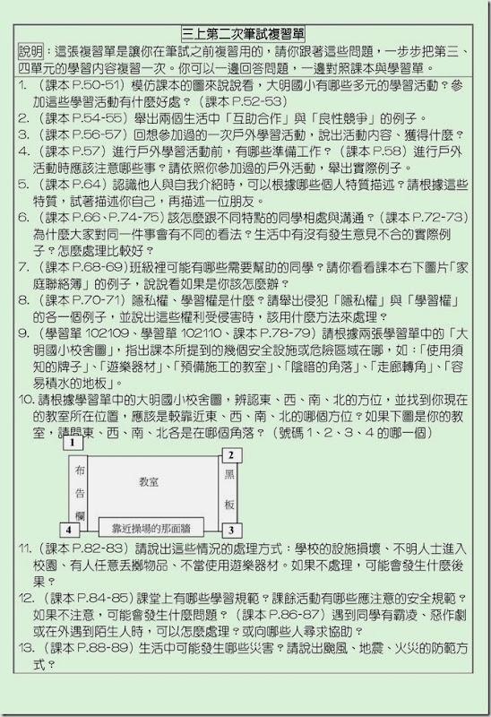 102三上學期社會第二次筆試複習問題練習_01
