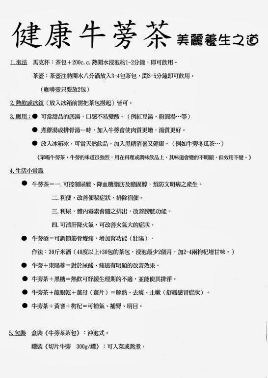 牛蒡茶功效-page-002