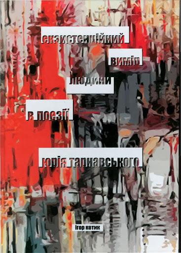 Діаспорна поезія. Творчість Ю. Тарнавського