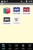Screenshot of Dejizo Dictionary Viewer