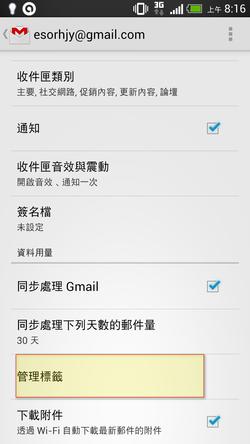 gmail app tip-07