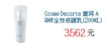 Cosme Decorte 黛珂 AQMW全效修護乳(200ML)