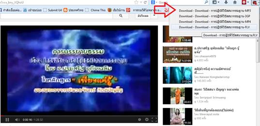 บันทึกวีดีโอจากยูทูปเป็น mp3