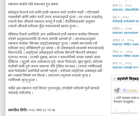 scratch card - kantipur news