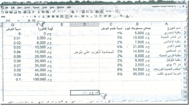 excel_for_accounting-123_06