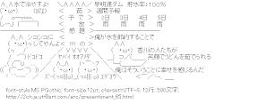 [AA]茹で放題の予感!!!!