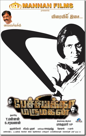 Pechiyakka Marumagan Movie Posters