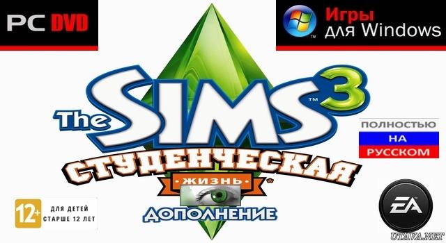 The Sims 3: Студенческая жизнь / The Sims 3: University Life